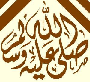 Sala_allahu_alayhi_wa_sallam