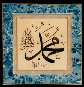 Contemporary Islamic calligraphy by Master Muhammad Zakariya